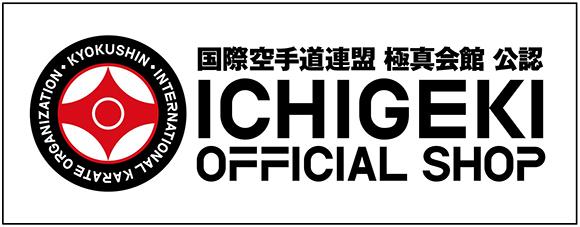 ichigekiofficialshop_logo1 Web.jpg