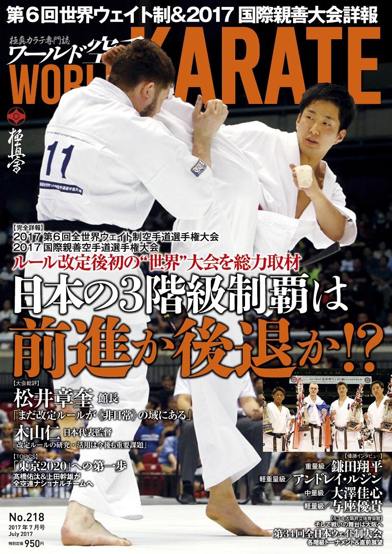 ワールド空手最新2017年7月号 5月27日(土)本日発売!