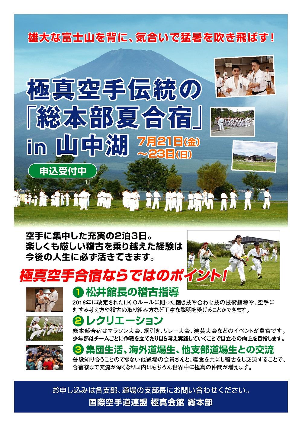 2017総本部夏合宿参加者募集のお知らせ