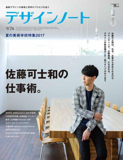 雑誌『デザインノート』で佐藤可士和さんの特集