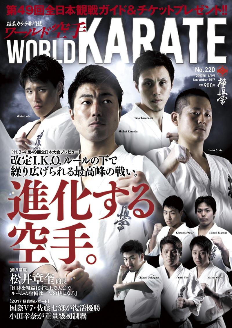 ワールド空手最新2017年11月号 9月29日(金)発売!
