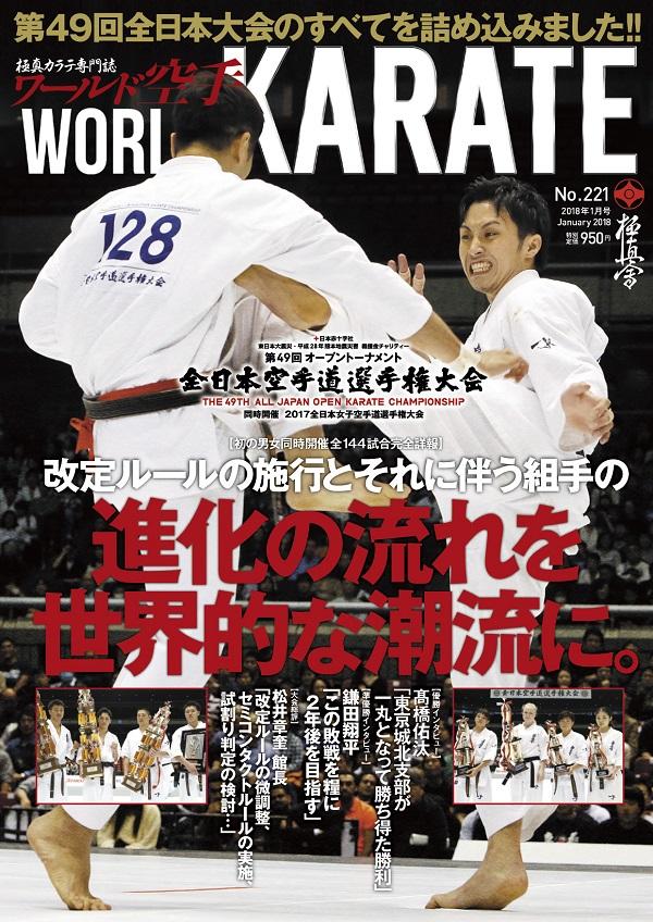 ワールド空手最新2018年1月号 11月30日(木)発売!