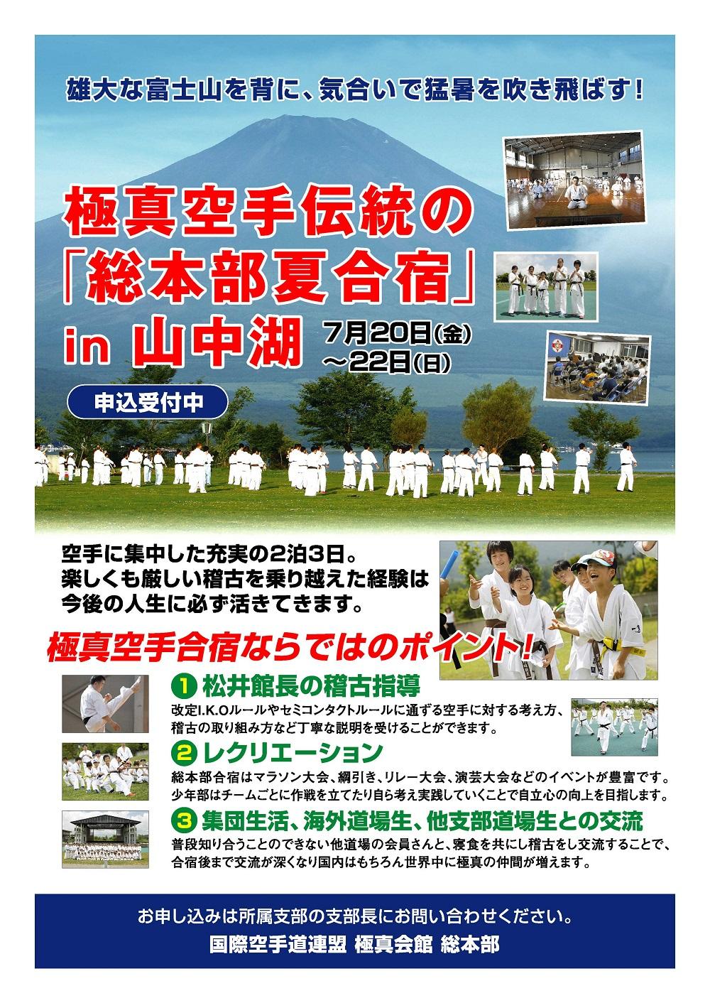 2018総本部夏合宿参加者募集のお知らせ
