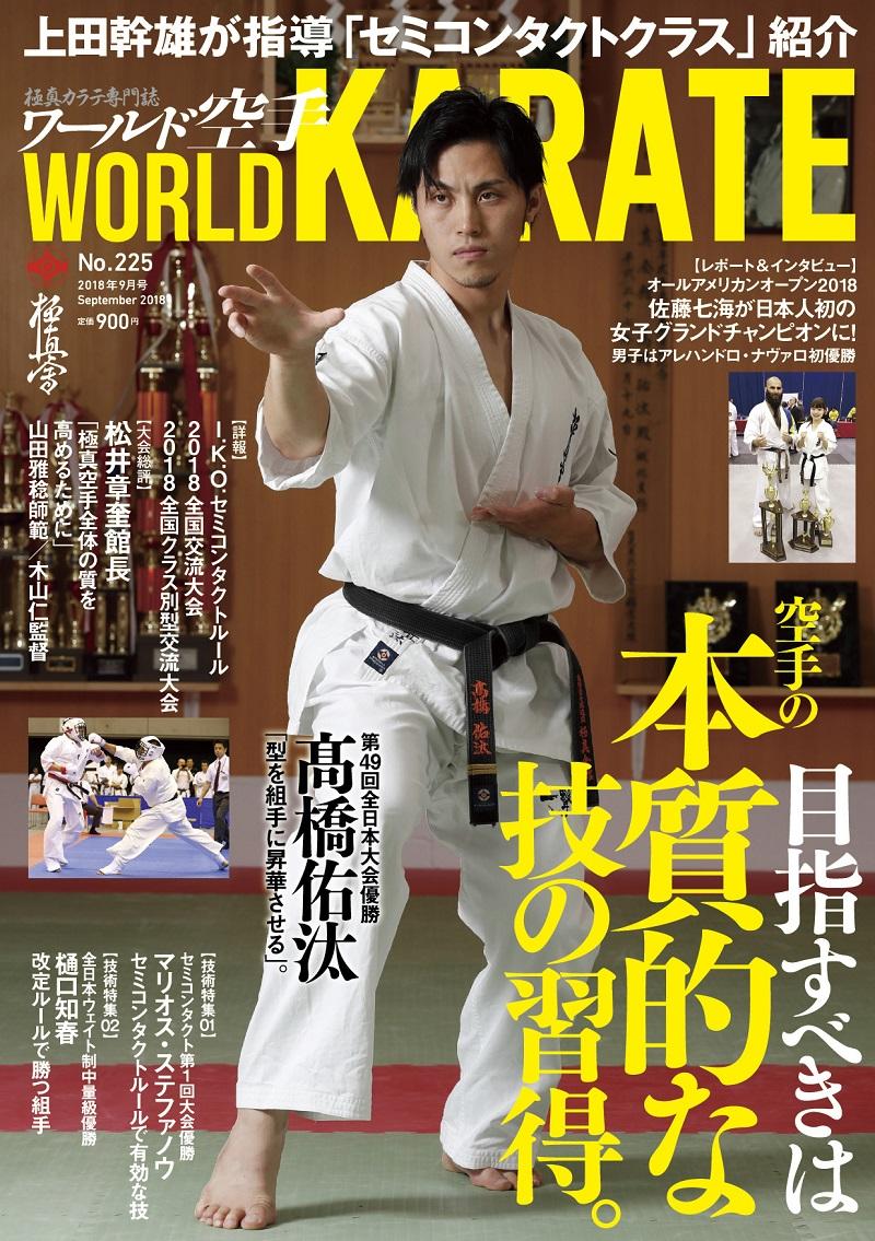 ワールド空手最新2018年9月号 7月31日(火)発売!