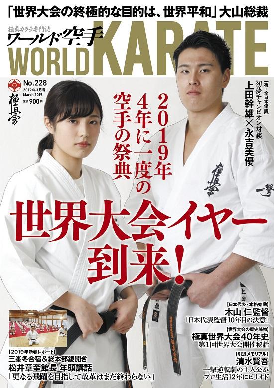 ワールド空手最新2019年3月号 1月31日(木)発売!