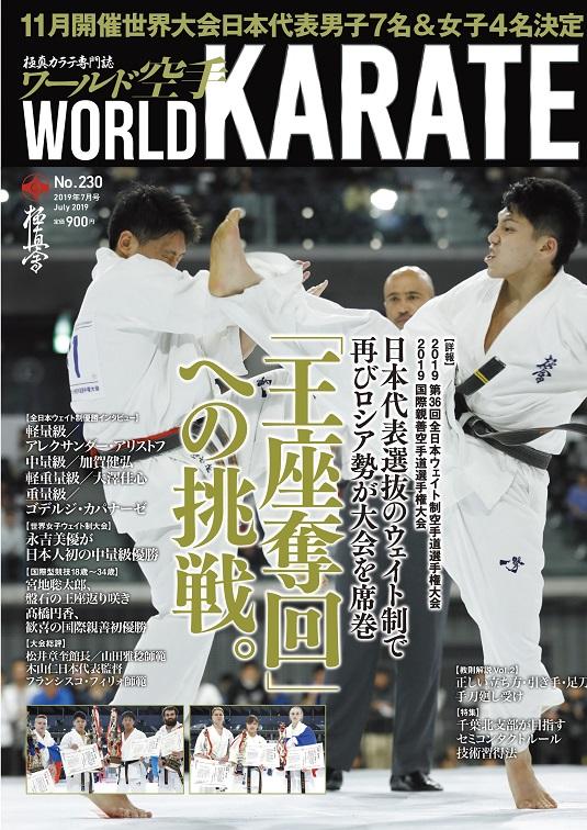 ワールド空手最新2019年7月号 5月31日(金)発売!