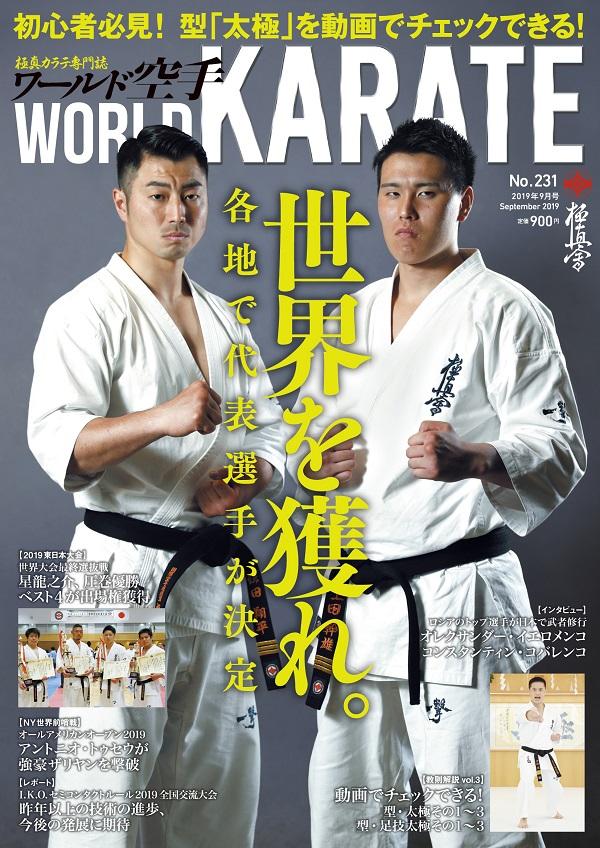 ワールド空手最新2019年9月号 7月31日(水)発売!