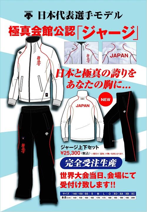 第12回世界大会開催中、極真会館公認「日本代表選手モデルジャージ」の受注販売が行われます。