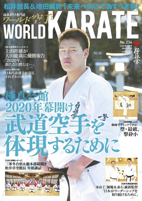 ワールド空手2020年3月号 1月31日(金)発売