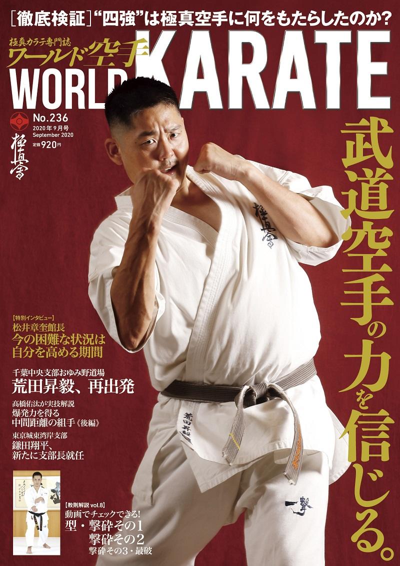 ワールド空手2020年9月号 7月31日(金)発売