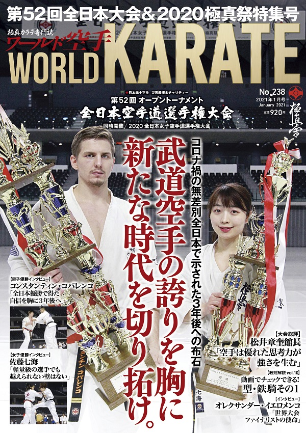 ワールド空手最新2021年1月号 12月15日(火)発売!
