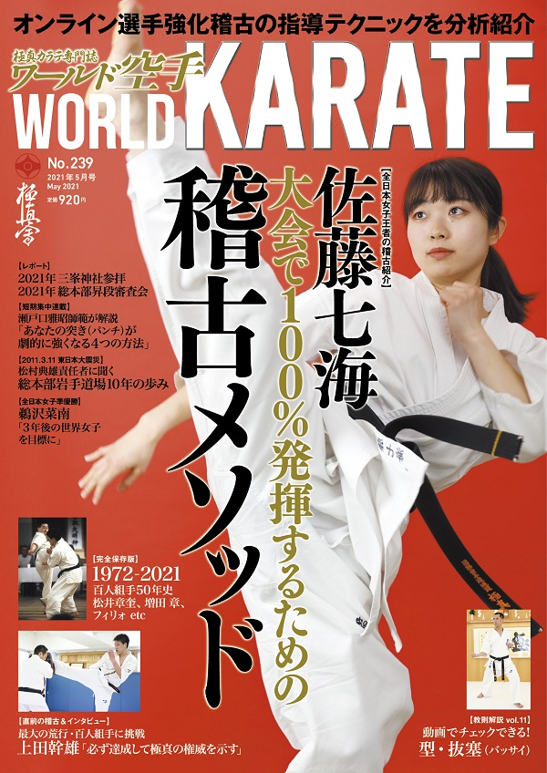 ワールド空手2021年5月号 3月27日(土)発売