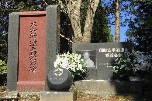 大山倍達総裁二十七年慰霊祭