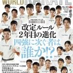 ワールド空手最新2018年5月号 3月30日(金)発売!