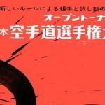 投票受付開始!全日本大会第50回記念「あなたが選ぶ名勝負」