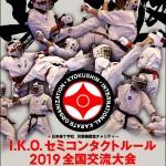 6月2日(日)I.K.O.セミコンタクトルール2019全国交流大会トーナメント