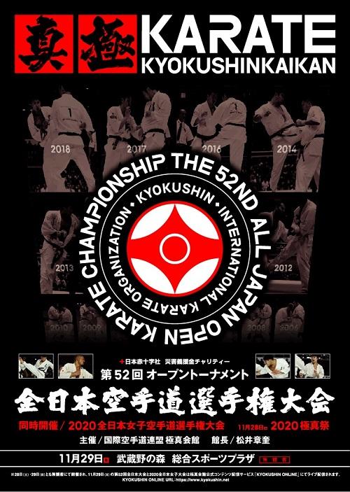 第52回全日本大会・2020全日本女子大会トーナメント決定