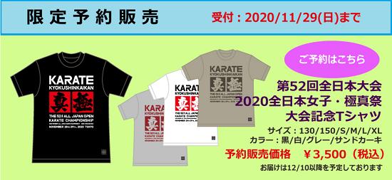 全日本大会&極真祭記念Tシャツ受注予約販売!