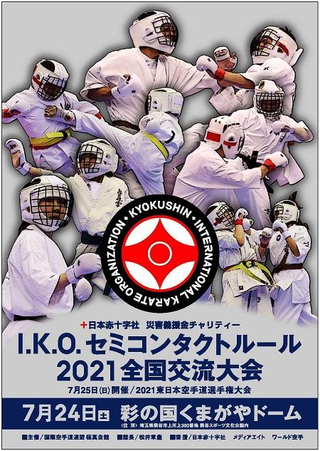 I.K.O.セミコンタクトルール2021全国交流大会 スケジュール