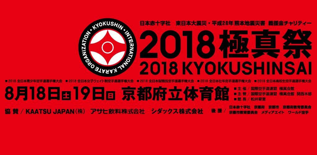 2018極真祭