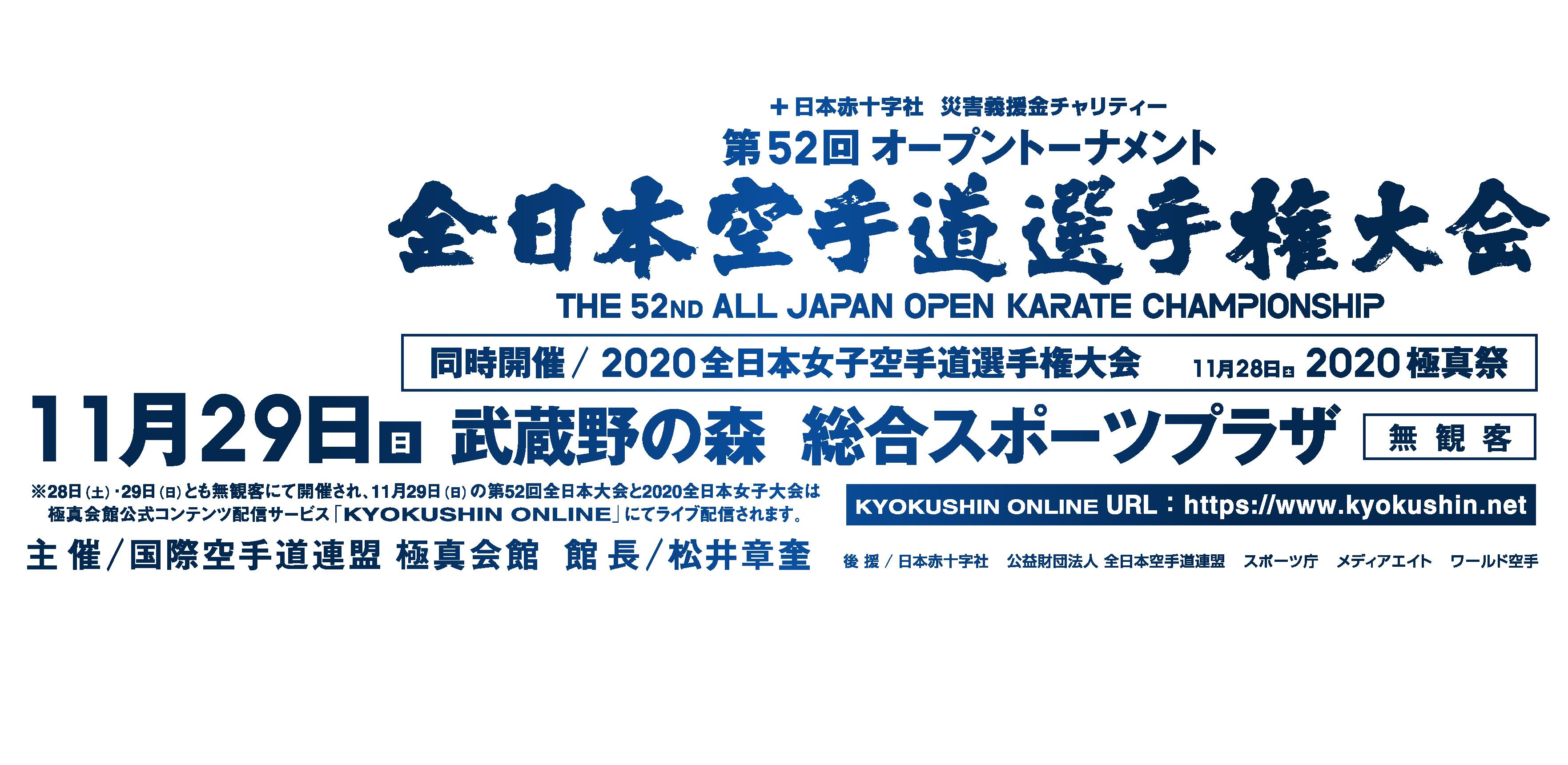 第52回全日本大会